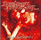 Difteria Radical- Mutilation CD on No Label Rec.