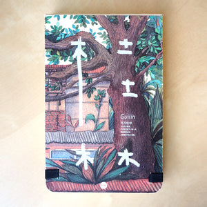 Lush Guilin Sketchbook 02 A heartwarming cover was illustrated by Wupéng from China, an independent illustrator.