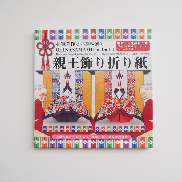 Toyo Japanese Hina Dolls Paper Craft Kit - Makes 2 Dolls