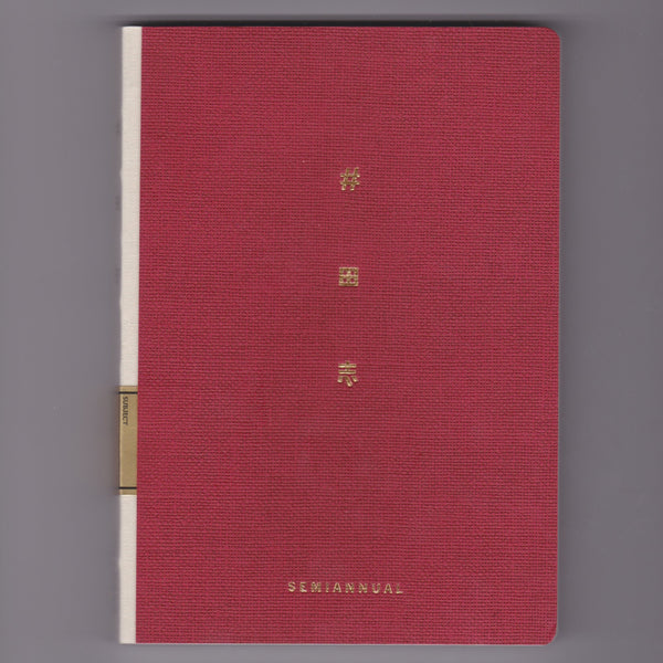 Ambitions Semiannual Notebook - Dark Red
