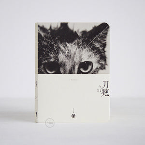 Scar & Black Bean Cats Blank Notebook - Scar - Stationery - Lavender Home London