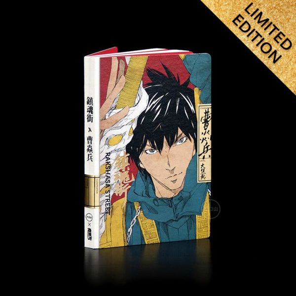Rakshasa Street Anime Notebook - Cao Yan Bing Stationery