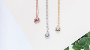 99 names of allah alhamdullilah arabic script caligraphy font small tiny necklaces necklace spiritual gold silver and rose gold jewelry arabic inspired