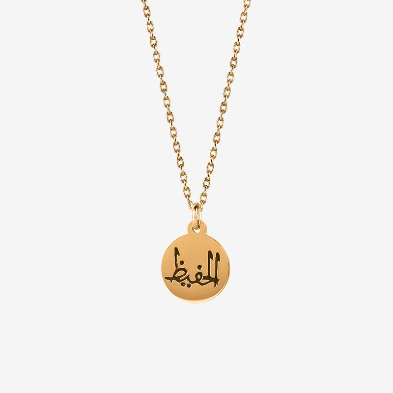 Al-Hafeeth Necklace