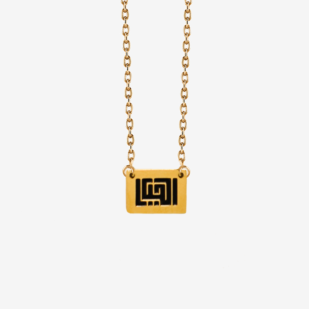 Al-Jabar - adjustable length necklace