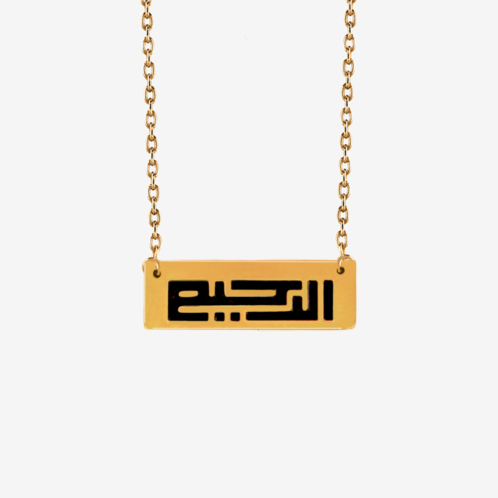 Al-Raheem Necklace