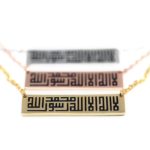 لا إله إلا الله - La ilaha ila allah | Necklace -  Azha Workshop