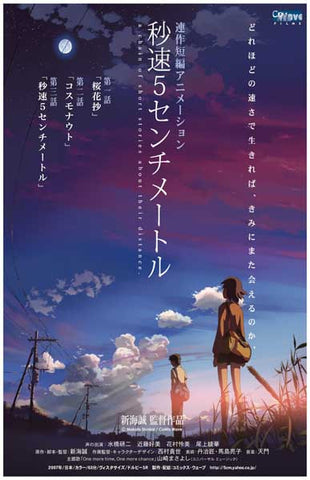 5 Centimeters Per Second Movie Poster