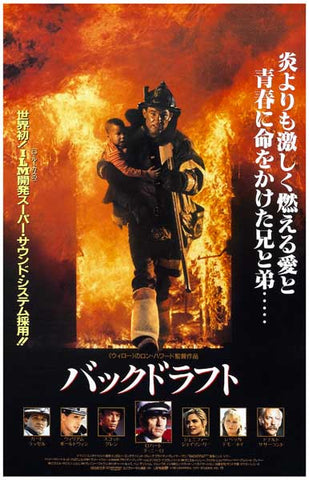 Backdraft Japanese Text Kurt Russell 11x17 Poster