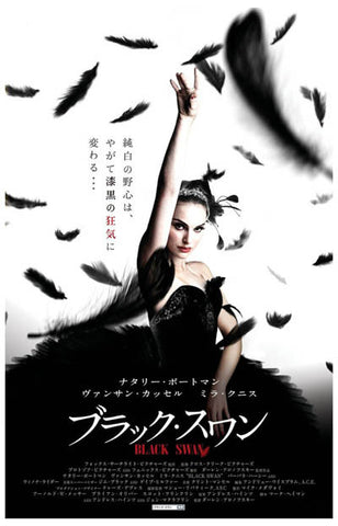 Black Swan Falling Feathers Japanese Text 11x17 Poster