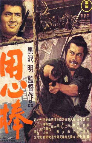 Yojimbo Japanese Movie Poster 11x17