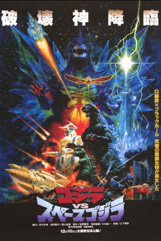 Godzilla vs SpaceGodzilla Movie Poster