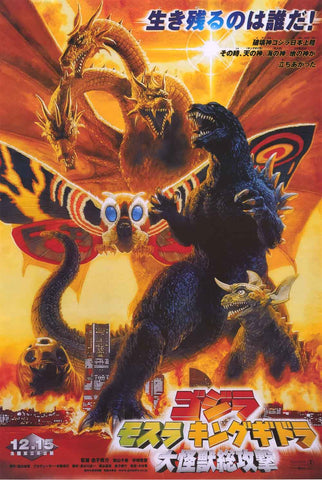 Godzilla Monster Movie Poster