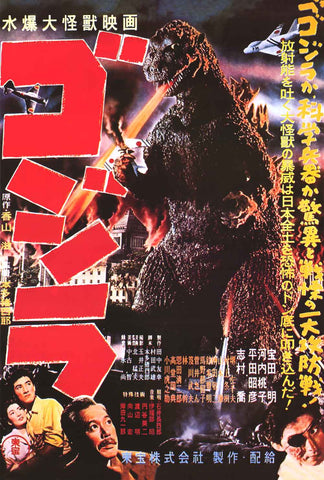 Godzilla Japanese Movie Poster