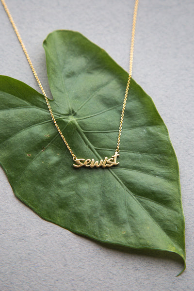 18K gold Sewist necklace // Custom nameplate necklace // available exclusively at Closet Case Patterns