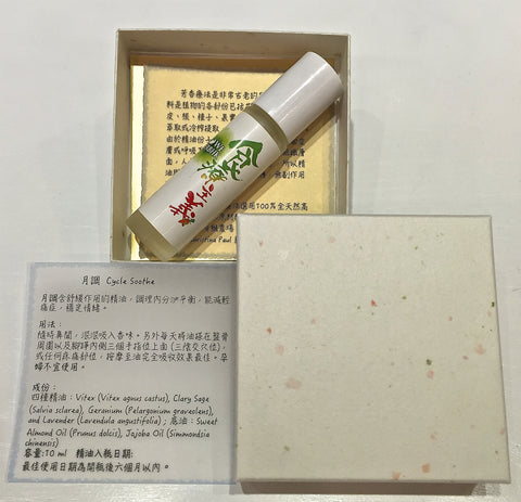 "月調精油 Christina Paul ""Cycle Soothe"" Essential Oil Blend (10ml)"