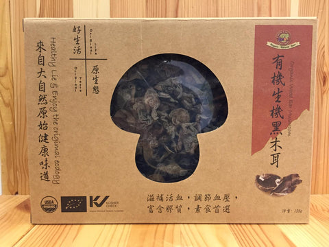 有機生機黑木耳 Organic Raw Wood Ear Fungus (135g)