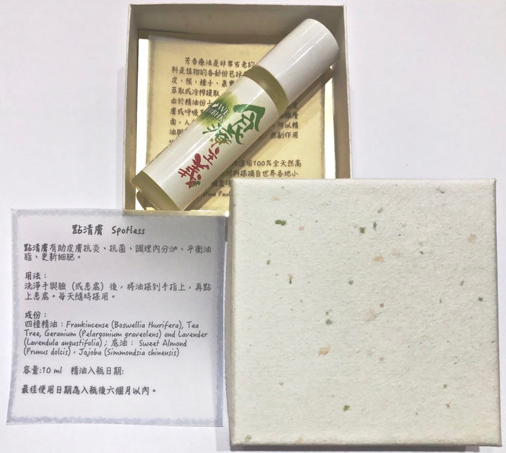 "「點清膚」精油 Christina Paul ""Spotless"" Essential Oil Blend (10ml)"
