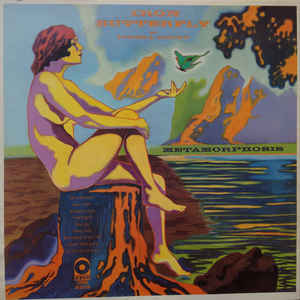 Iron Butterfly With Pinera* & Rhino* ‎– Metamorphosis – Used LP