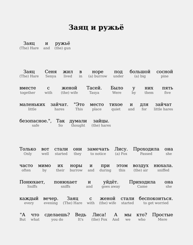 HypLern - Learn Russian Collection