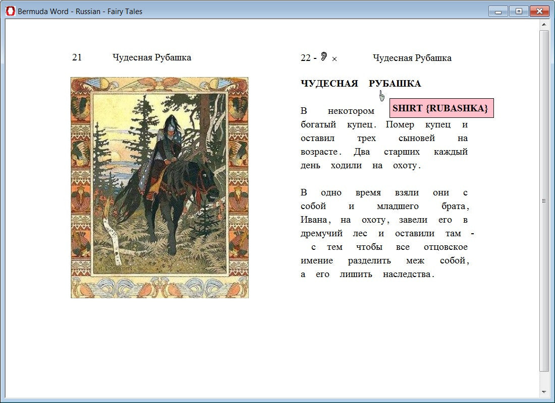 Master fluent Russian reading and listening