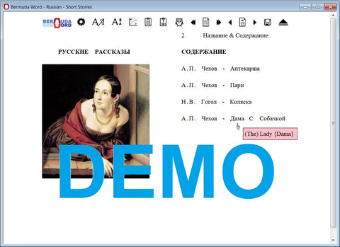 Bermuda Word - Learn Russian - Short Stories - Demo