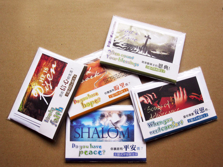 """Faith/Peace/Comfort/Hope/Blessings"" theme bible verse card-5 Sets - Inspirational Media  - 1"