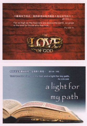 "--- Bible Verse 6-Card set --- ""HOPE""Theme"