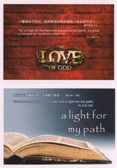 "--- Bible Verse 6-Card set --- ""HOPE""Theme - Inspirational Media  - 1"