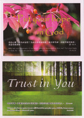 "--- Bible Verse 6-Card set --- ""HOPE""Theme - Inspirational Media  - 3"