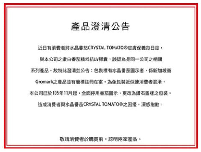 Crystal Tomato® intellectual property rights