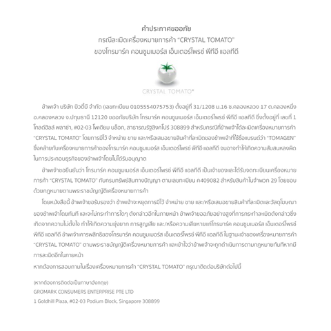 Public apology notice to Gromark for infringement of Crystal Tomato trademark (Thailand)