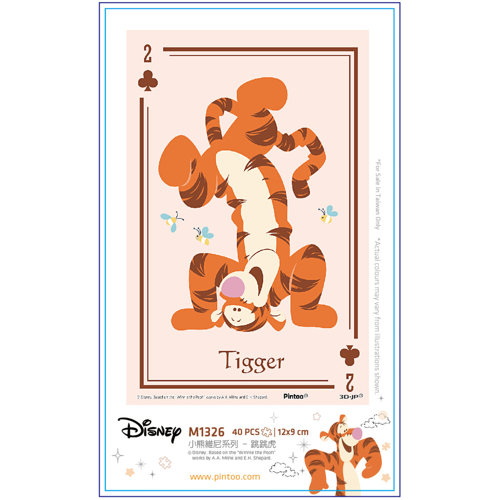 Tigger 40 pieces plastic jigsaw puzzle