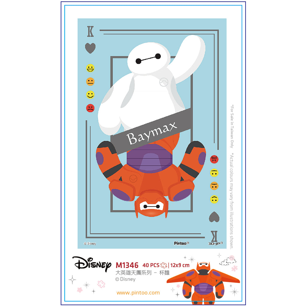 40 pieces - Baymax