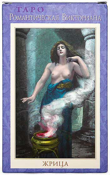 The Victorian Romantic Tarot, Russian version - Baba Store - 1