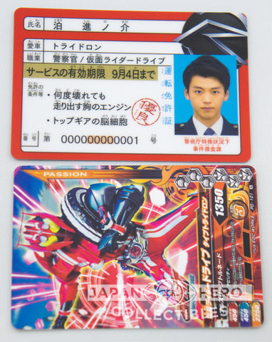 Kamen Rider Drive Surprise Future Summer Movie Exclusive Promo License Shinnosuke Tomari