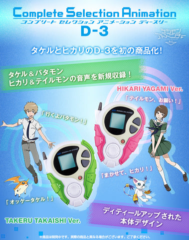Digimon Adventure 02 Complete Selection Animation D3 Digivice Hikari Ver. [PRE-ORDER]