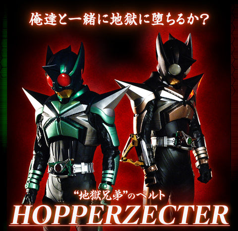 Kamen Rider Kabuto CSM Complete Selecton Modification Hopper Zecter [Address Confirmation]