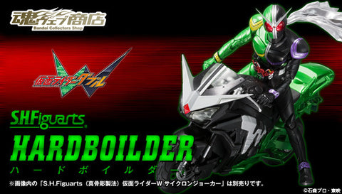 S.H. Figuarts Kamen Rider W HardBoilder [Address Confirmation]