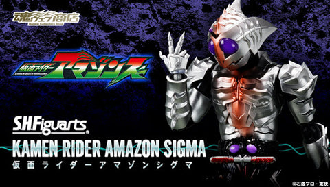 [Subscribe] Kamen Rider Amazons SHF S.H. Figuarts Amazon Sigma [July Release]
