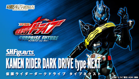 [Subscribe] Kamen Rider Drive SHF S.H.Figuarts Dark Drive Type Next [August Release]