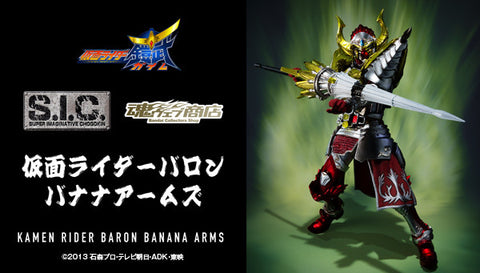 S.I.C. Super Imaginative Chogokin Kamen Rider Gaim Baron Banana Arms [In Stock]