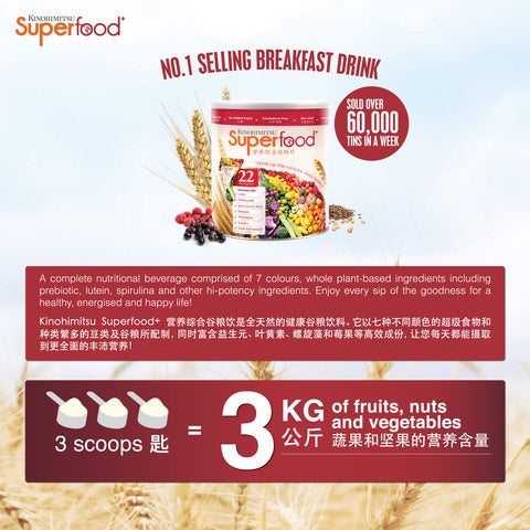 Superfood+ 500g - Kinohimitsu Singapore  - 6