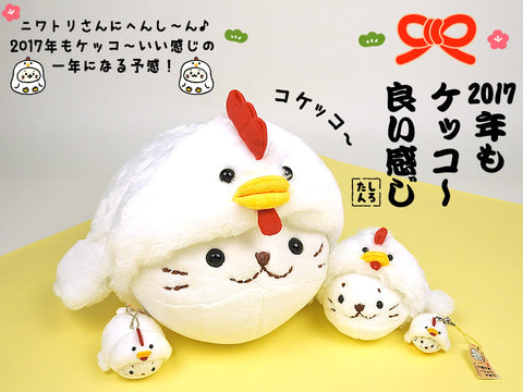 Sirotan Mascot - Rooster (2 sizes)