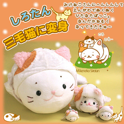 Sirotan Mascot - White Cat Large