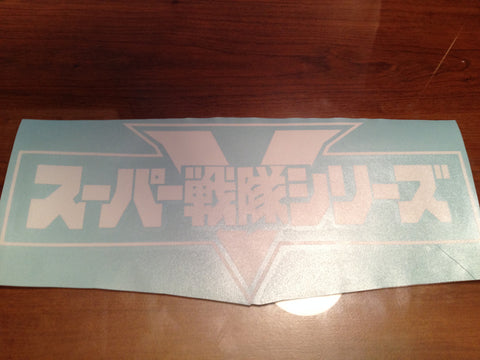 Super Sentai Symbol Decal