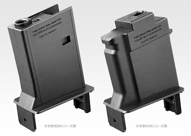 TM Twin Drum Magazine Adapter