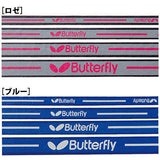 Butterfly Logo Line Protector Side Tape Durable Urethane Various Thickness/Color - HappyGreenStore