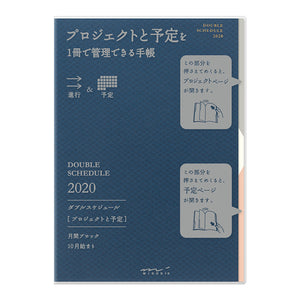 Midori 2020 Double Schedule Progress Planner- B6