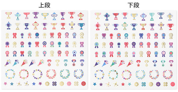 Midori Planner Stickers- Achievement Trophies and Ribbons